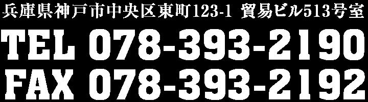 〒650-0031 兵庫県神戸市中央区東町123-1 貿易ビル513号室 TEL(078)393-2190 FAX(078)393-2192