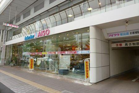 (株)アイソウ 松山店