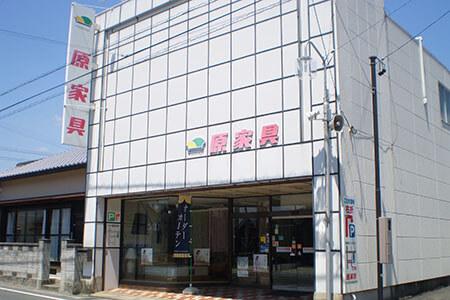 (株)原家具店