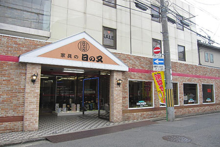 (株)日の又商店