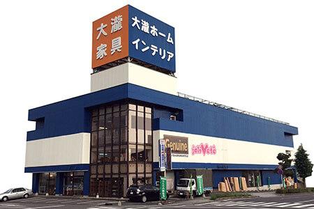 (株)大瀧ホームインテリア