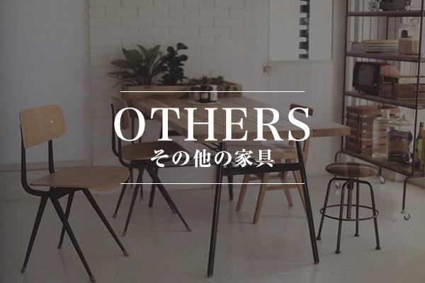 その他の家具を見る