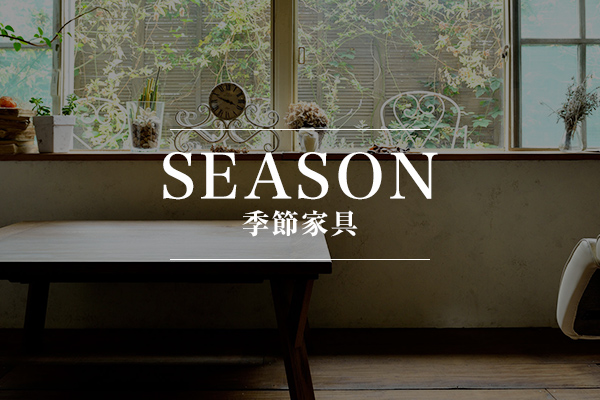 季節家具を見る